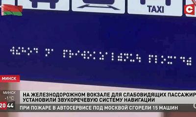 На железнодорожном вокзале для слабовидящих пассажиров установили звукоречевую систему навигации