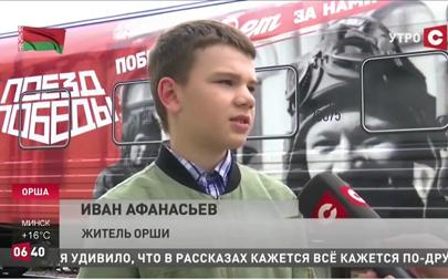 Поезд Победы встречают в Орше